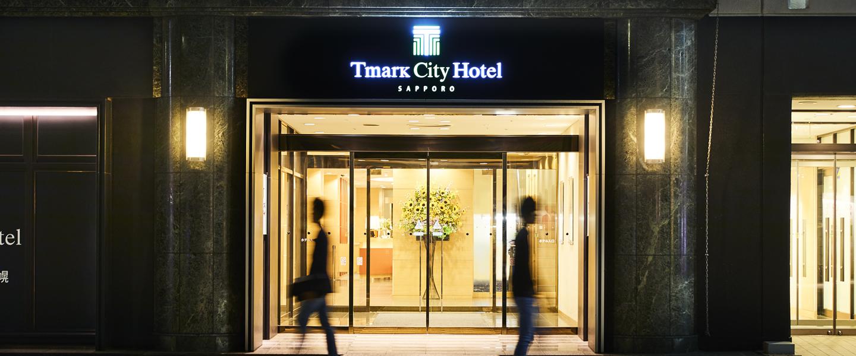 札幌すすきのご宿泊【公式】Tマークシティホテル札幌