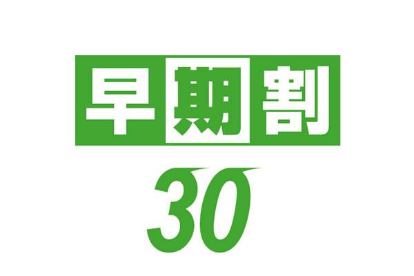 【さき楽30】30日前までの早期予約で選べる2ドリンクプレゼント!【素泊まり】