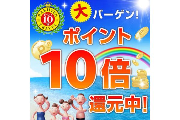 【出張応援】ポイント10倍付プラン【朝食付き】