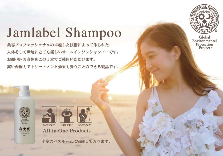 Jamlabel labelled Shampoo!!