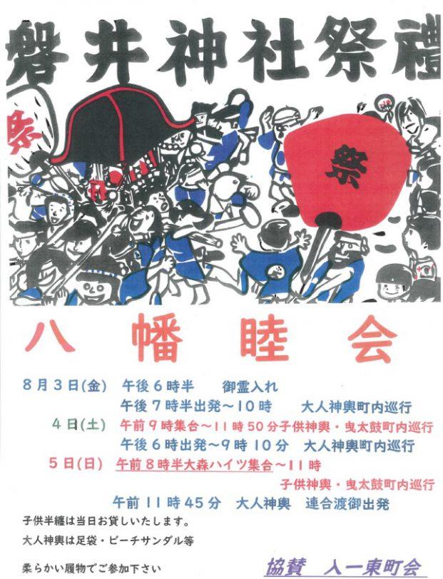 Iwai Shrine festival!!