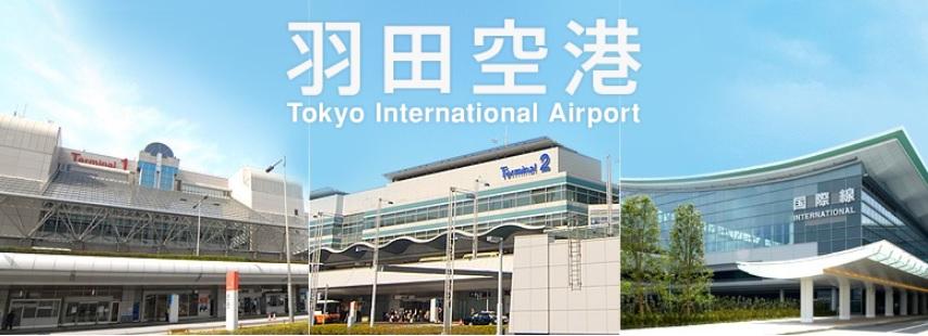 「羽田空港」