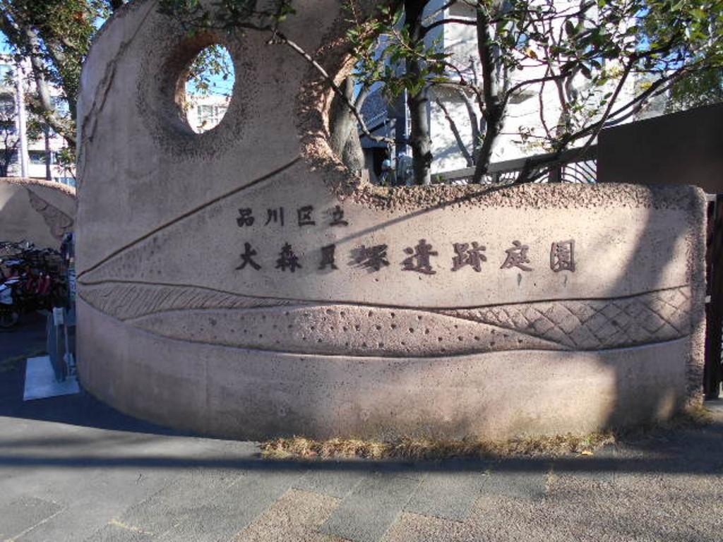 大森貝塚遺跡庭園!!