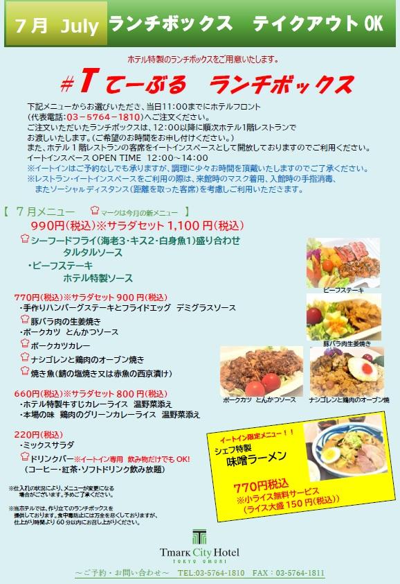 Tマークシティホテル東京大森 7月ランチボックス!!