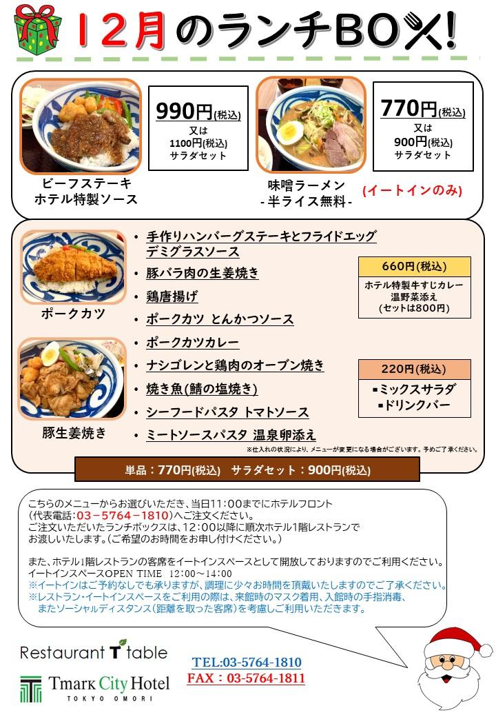 Tマークシティホテル東京大森 12月ランチBOX!!