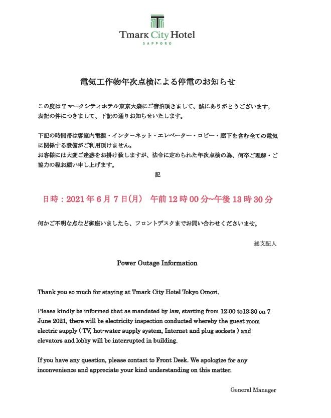 2021年6月7日(月) 12:00~13:30 電気工作物年次点検における全館停電のお知らせ